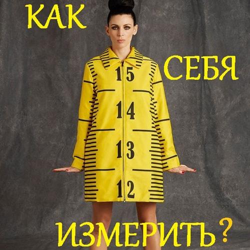 Что же нужно для приобретения идеального платья?